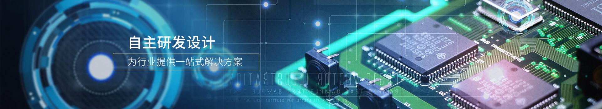 致诚达-自主研发设计,为行业提供电机控制方案